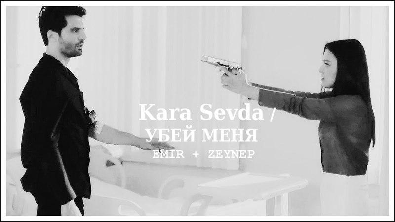 KARA SEVDA| EMIR ZEYNEP(Эмир/Зейнеп)-УБЕЙ МЕНЯ!HD