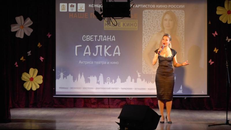 9 ноября - концерт артистов театра и кино на нашей Осташевской сцене.