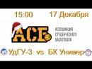 1500 УдГу-3 vs БК Универ
