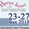 ВРЕМЯ КУКОЛ №21 - выставка кукол и мишек Тедди