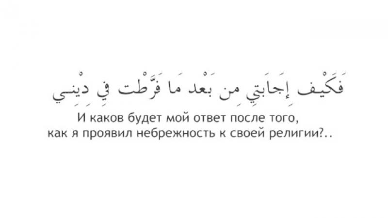 Поэма которая заставила плакать имама Ахмада ибн Ханбаля