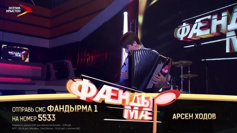 Арсен Ходов. ФАНДЫРМА 1