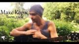Макс Корж - Тает дым (cover)