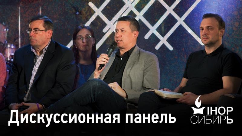 Дискуссионная панель | IHOP-Сибирь | 30.03.2018 | Церковь Завета