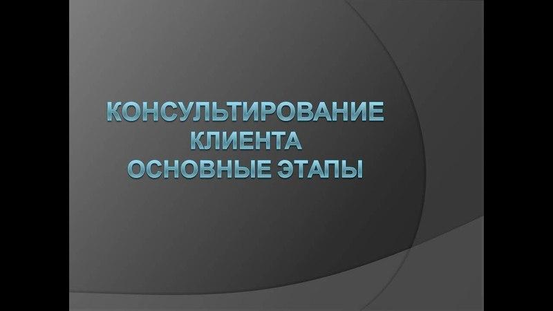 Юридическое консультирование Основы для начинающих Этапы 2018 г