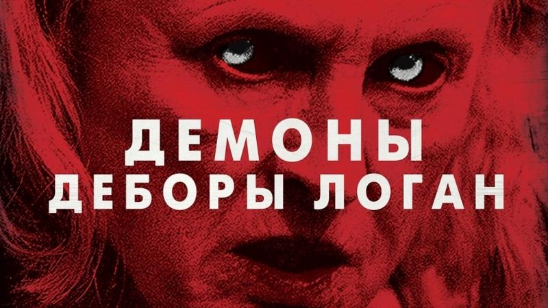 Демоны Деборы Логан (2014)