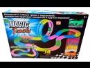 MAGIC TRACKS МЕРТВАЯ ПЕТЛЯ 366 Х ДЕТАЛЕЙ