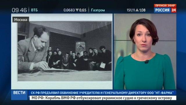 Новости на Россия 24 • Мультимедиа Арт Музей отмечает юбилей выставкой Эйзенштейна