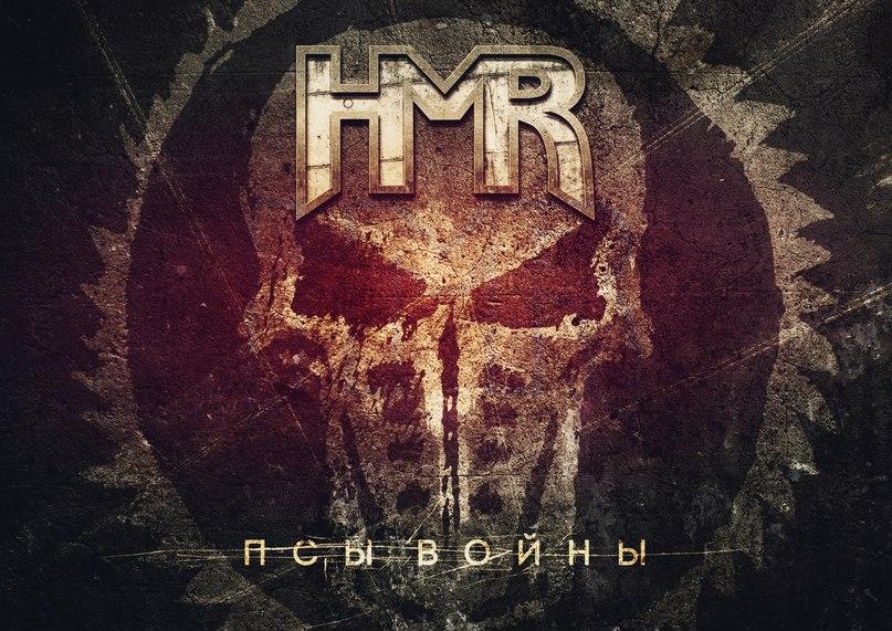 Предзаказ первого сингла с грядущего метал-хоррора группы HMR