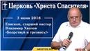 3 июня 2018. Владимир Хвалов - Бодрствуй и трезвись! - Христианская проповедь