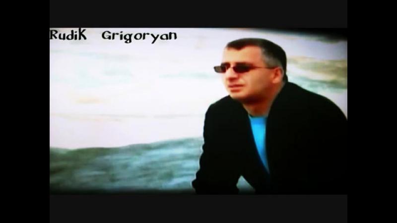 Рудик Григорян