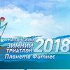Казанский Зимний Триатлон 2018