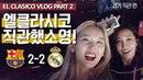 바르사 VS 마드리드 2 2 엘클라시코 직관 리얼후기 feat 에이핑El Clasico Barca vs Madrid 2 2 Vlog 필소