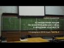 БАССЕЙН. ЧАСТЬ 2