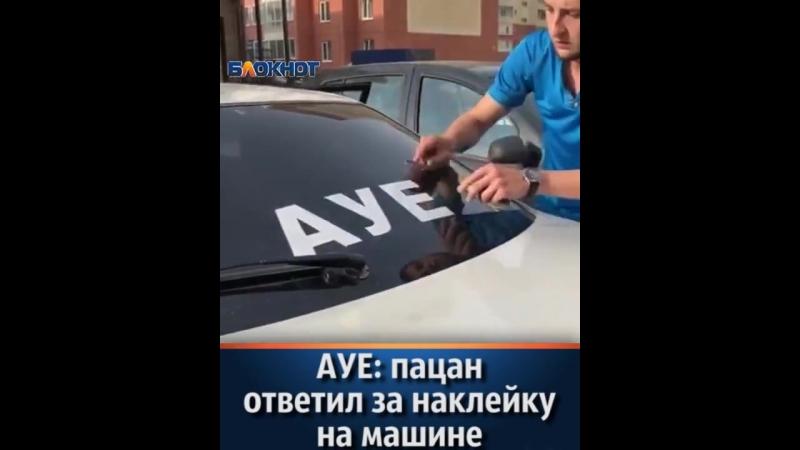 Содрал наклейку АУЕ