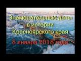 8 января 2018 года. Знаменательные даты в истории Красноярского края.