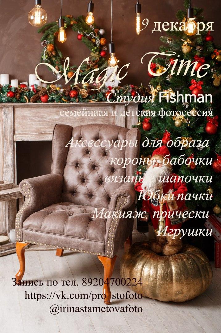 Афиша Тамбов Magic Time