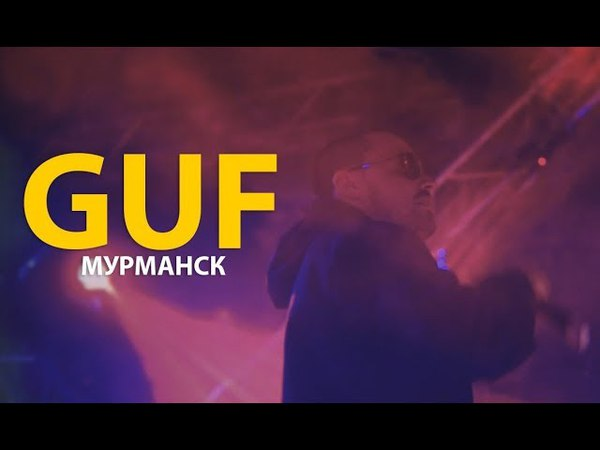 GUF   Мурманск   30 апреля 2018   видеоотчет