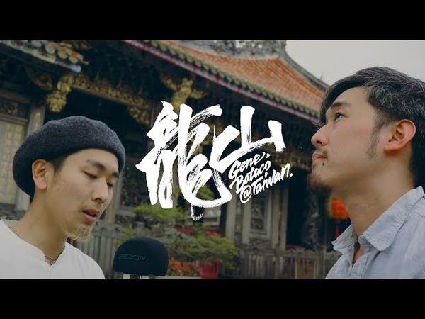 Lung Shan | Gene Bataco @Taiwan | Beatbox Art