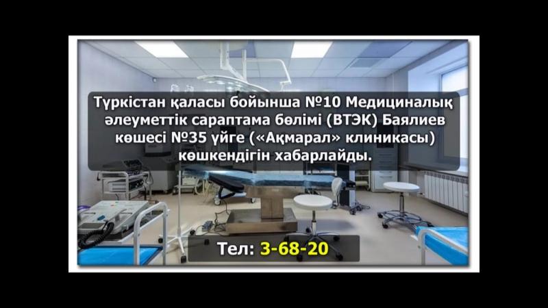 №10 Медициналық әлеуметтік сараптама бөлімі басқа ғимаратқа көшті.