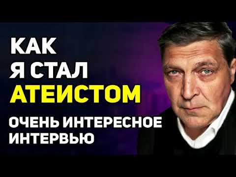 Александр Невзоров - КAК Я CТАЛ AТEИСТОМ