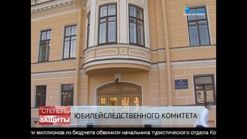 Следственному комитет исполняется 10 лет. Подборка самых громких уголовных дел в Петербурге.