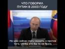 В 2003 году Путин утверждал что третий президентский срок это антиконституционно Прошло 15 лет