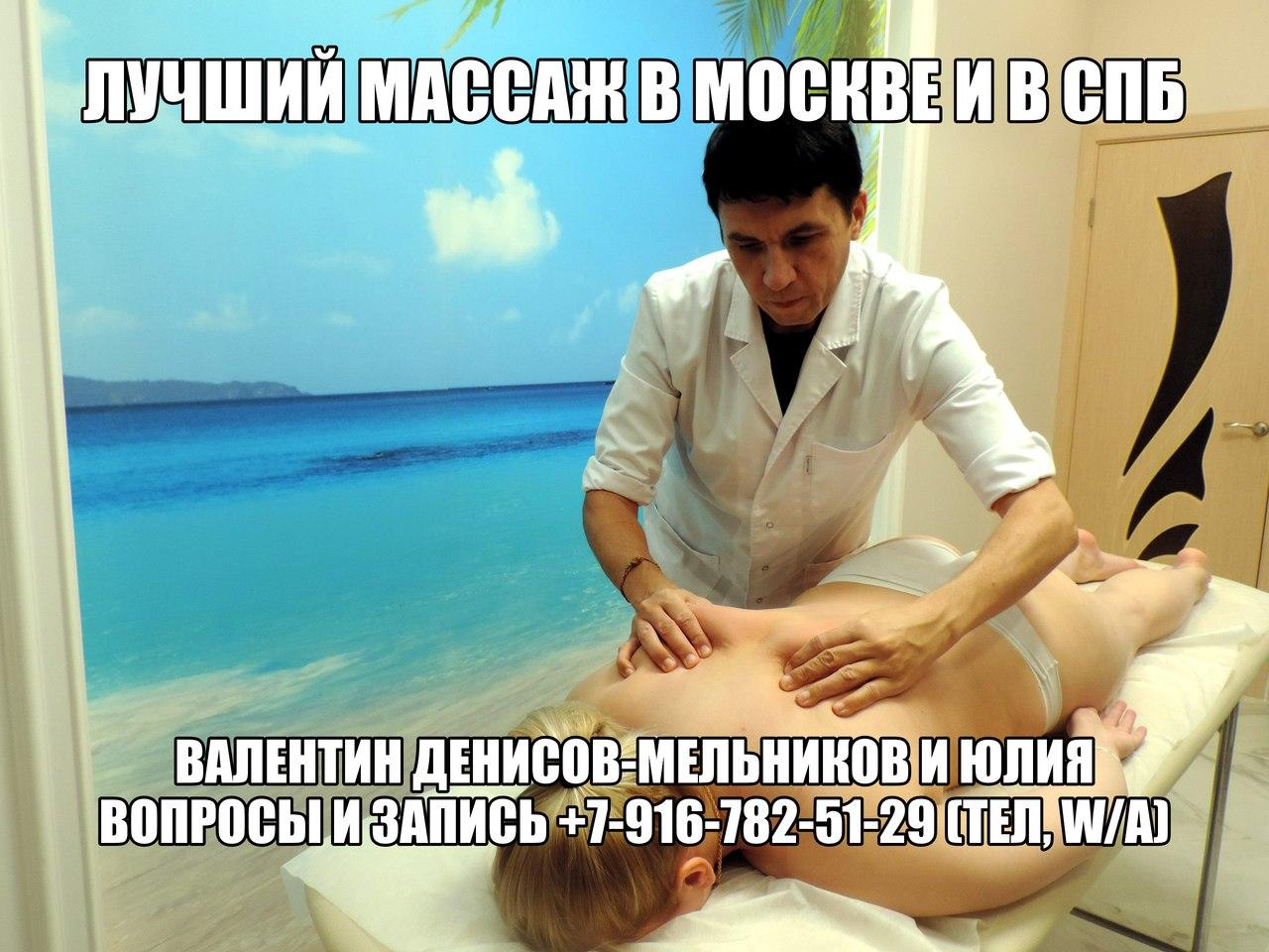 как выбрать массажиста, как выбрать хорошего массажиста, хороший массажист посоветуйте хорошего массажиста,