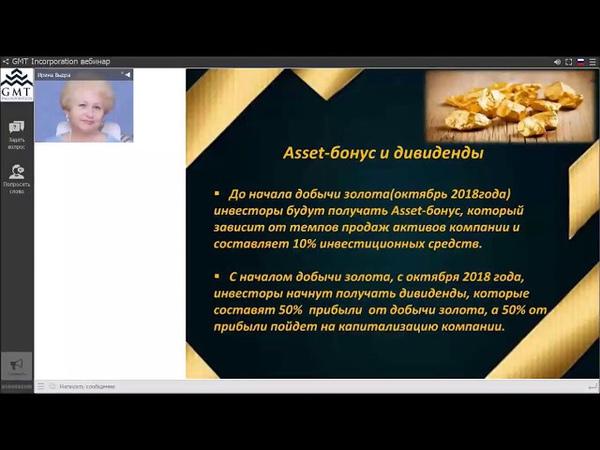 Gold Stable Asset - новый вектор развития инвестиционной стратегии GMT - Ирина Выдра