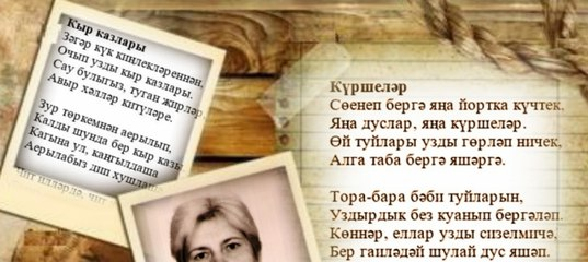 татарча шигырьлэр гаилэ турында