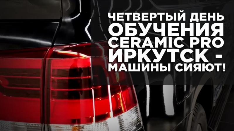 Четвертый день обучения Ceramic Pro Иркутск - машины сияют!