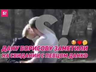 Дана Борисова сходила на свидание с певцом Данко