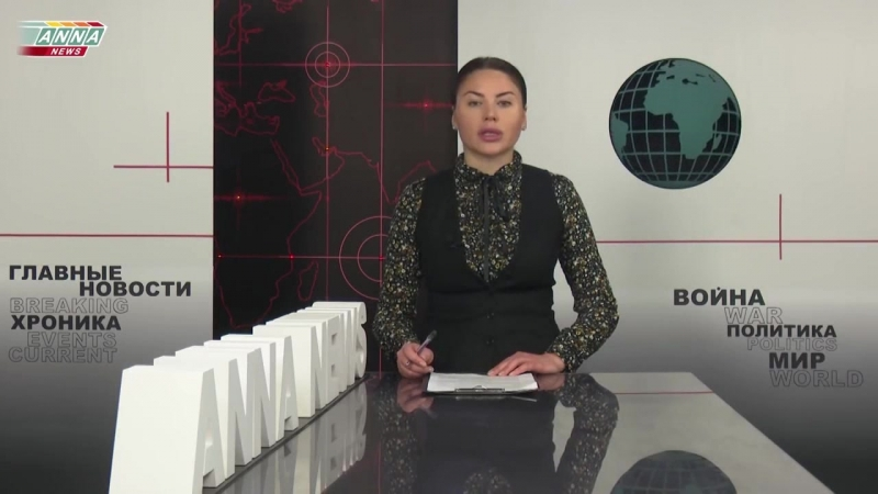 Anna News - Новости