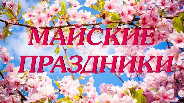 Стало известно как отметят майские праздники в Армянске