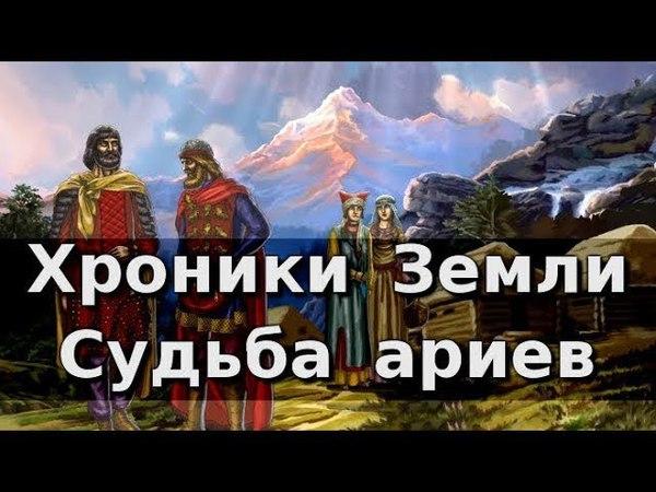 Хроники Земли. Судьба ариев. Сергей Козловский (переиздание)