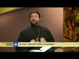 Протоиерей Андрей Ткачев. Мытарь и фарисей. Деньги посередине.