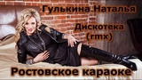 Гулькина Наталья (гр. Звёзды) - Дискотека (rmx) (караоке)