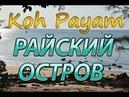 Koh Payam райский остров Андаманского моря в Таиланде