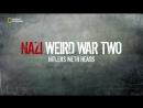 Нацистские тайны Второй мировой, 1 сезон, 5 эп. Потерянное золото Гитлера. (2016)