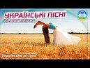 Українські пісні. Краща збірка пісень