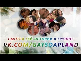 GaySoapland | Гей-истории на русском языке