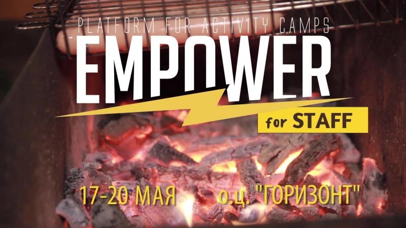 Empower промо 2018