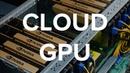 Услуга «Облачные вычисления на базе GPU» от