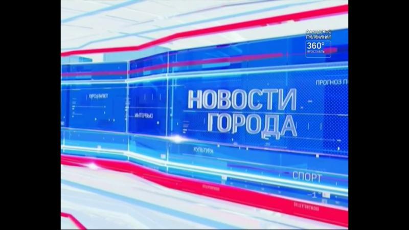 Новости города (Городской телеканал, 02.02.2018) Выпуск в 21:30. Юлия Тихомирова