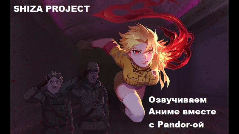 Пандора озвучивает серые тона и вампирские драмы, а может и еще чего...