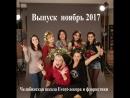 Выпускной Челябинской школы Event -декора и флористики ноябрь 2017.