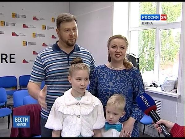 В Кирове собрались финалисты фестиваля Ее величество семья(ГТРК Вятка)