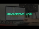 Вольфрам Live Выпуск 2