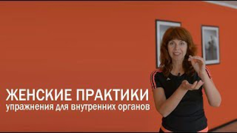 Упражнения для внутренних органов женщины | Укрепления мышц тазового дна | Женские практики