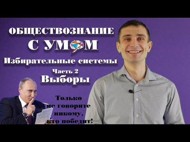 Избирательные системы ЕГЭ   Часть 2   Выборы   Подготовка к ЕГЭ по обществу 2018...